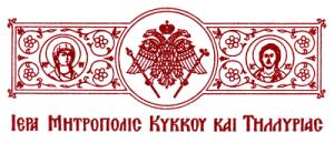 logotypo-mitropolis-kykkou-002