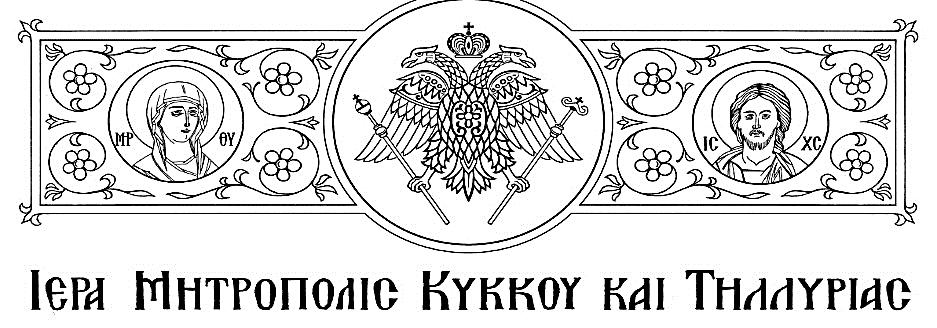 logo mitropolis kykkou