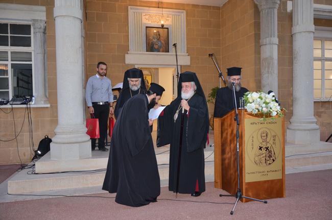 Τελετή Λήξης Μαθημάτων Ιερατικής Σχολής «Απόστολος Βαρνάβας» 2016 - 2017