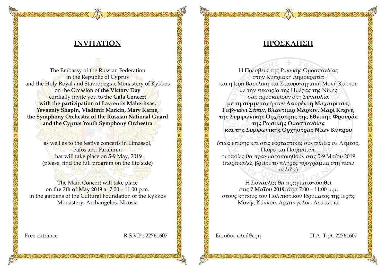 Συναυλίαμε τη συμμετοχή των Λαυρέντη Μαχαιρίτσα,Γιεβγκένι Σάπιν, Βλαντίμιρ Μάρκιν, Μαρί Καρνέ,της Συμφωνικής Ορχήστρας της Εθνικής Φρουράςτης Ρωσικής Ομοσπονδίαςκαι της Συμφωνικής Ορχήστρας Νέων Κύπρου